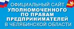 Уполномоченный по правам предпринимателей в Челябинской области